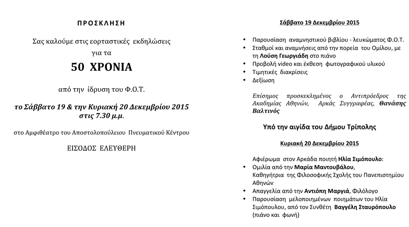 fot50