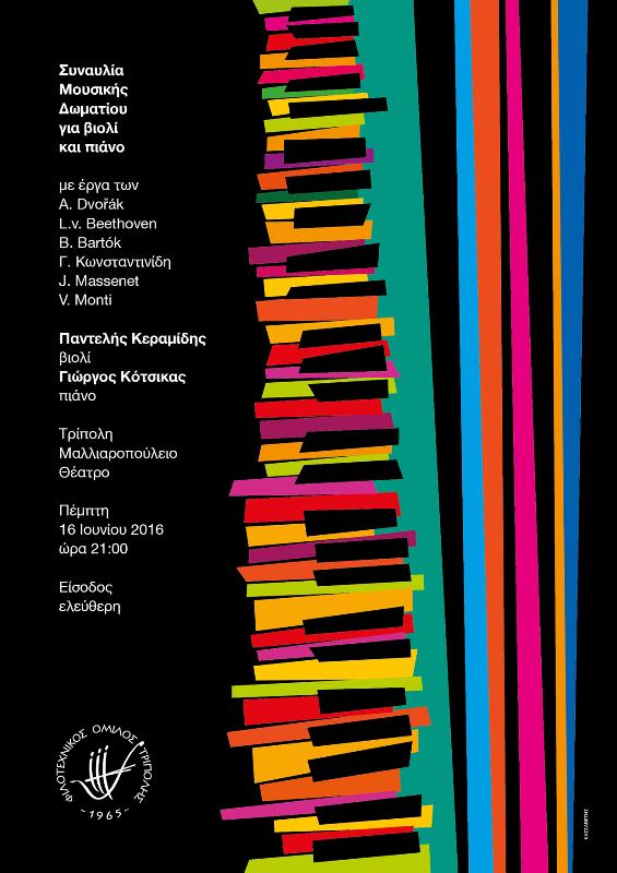 piano&violin-poster