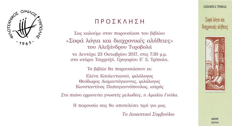 pros-sofa-logia