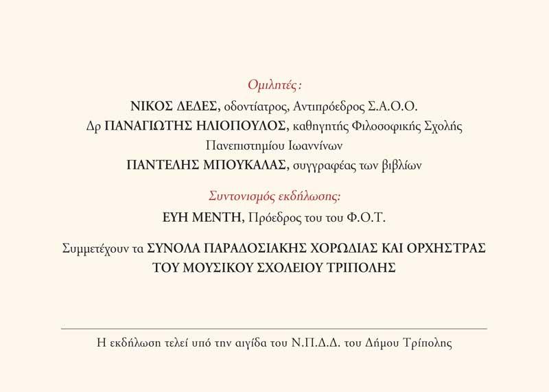 prosklhsh_boukalas_tripolh_18-2