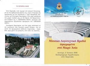 Μουσικο-Λογοτεχνική βραδιά αφιερωμένη στην Μικρά Ασία @ Καλλιμάρμαρο Αμφιθλεατρο, Κόρτσοβα   Τρίπολη   Ελλάδα
