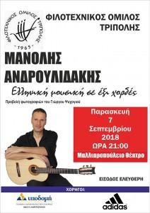 Μανόλης Ανδρουλιδάκης: Ελληνική μουσική σε έξι χορδές @ Μαλλιαροπούλειο Θέατρο Δήμου Τρίπολης | Τρίπολη | Ελλάδα
