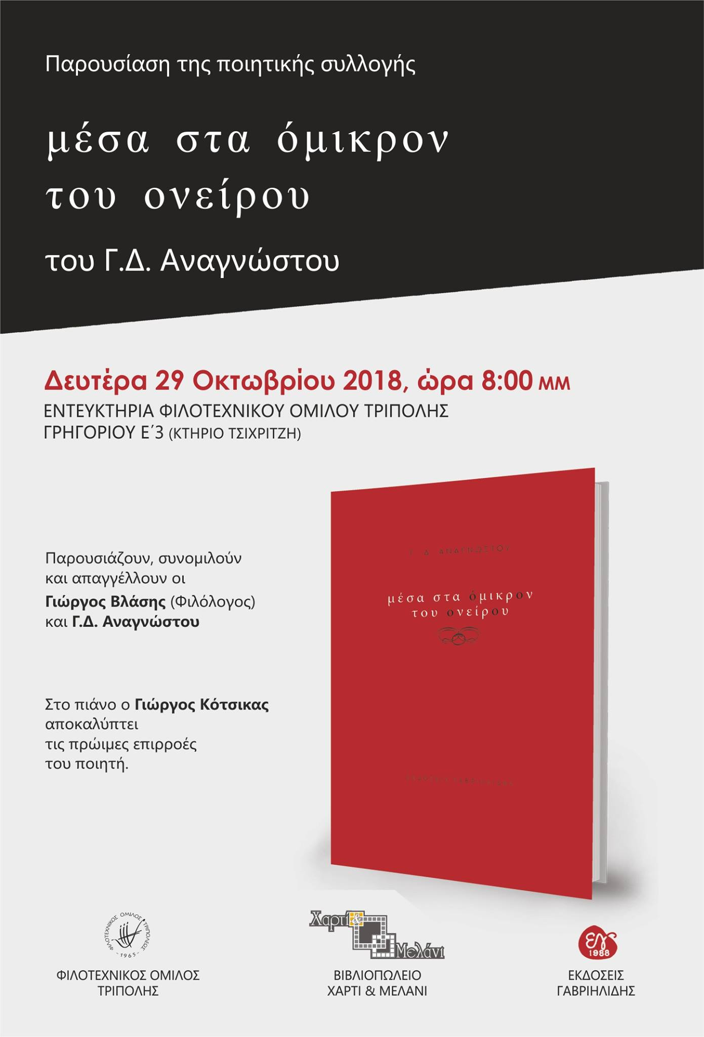fot_anagnostou