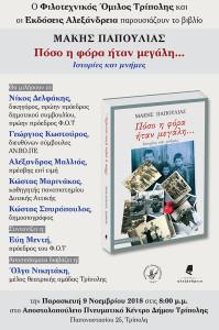 Παρουσίαση του Μάκη Παπούλια: Πόσο η φόρα ήταν μεγάλη... @ Αποστολοπούλειο Πνευματικό Κέντρο του Δήμου Τρίπολης | Τρίπολη | Ελλάδα