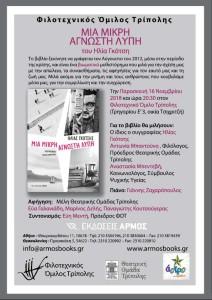 Παρουσίαση του νέου βιβλίου του Ηλία Γκότση: ΜΙΑ ΜΙΚΡΗ ΑΓΝΩΣΤΗ ΛΥΠΗ @ Εντευκτήρια ΦΟΤ | Τρίπολη | Ελλάδα
